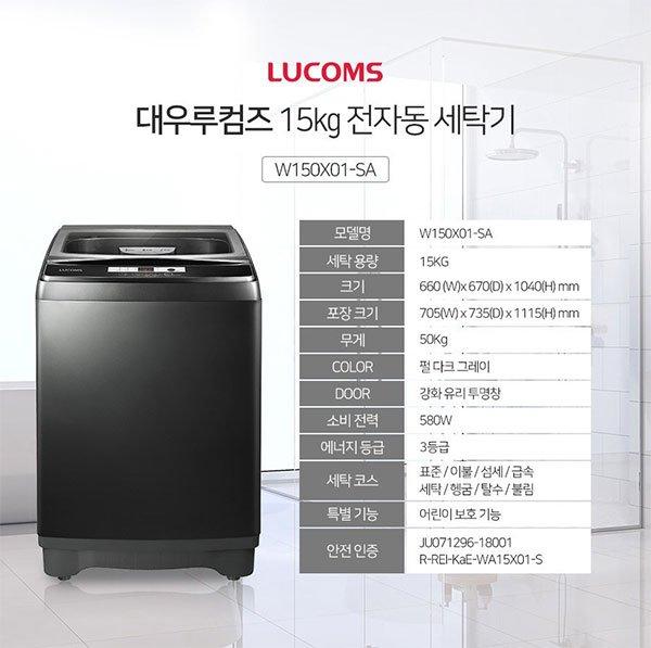 대우루컴즈 통돌이세탁기 W150X01-SA